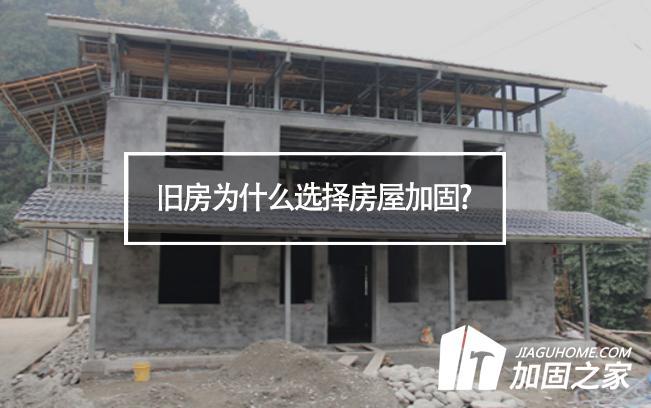 旧房为什么选择房屋加固?而不是重建?
