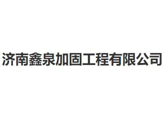 济南鑫泉加固工程有限公司