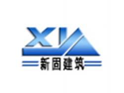 南京新固建筑工程有限公司