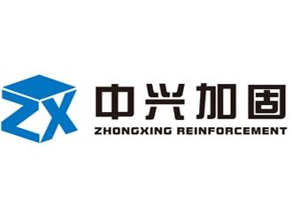 郑州中兴加固工程有限公司