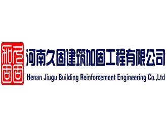 河南久固建筑加固工程有限公司