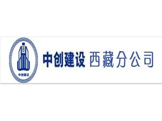 天津中创建设工程有限公司西藏建筑加固工程分公司