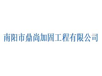 南阳市鼎尚加固工程有限公司