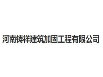 河南铸祥建筑加固工程有限公司