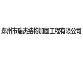 郑州市瑞杰结构加固工程有限公司
