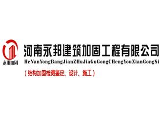 河南省永航建筑加固工程有限公司