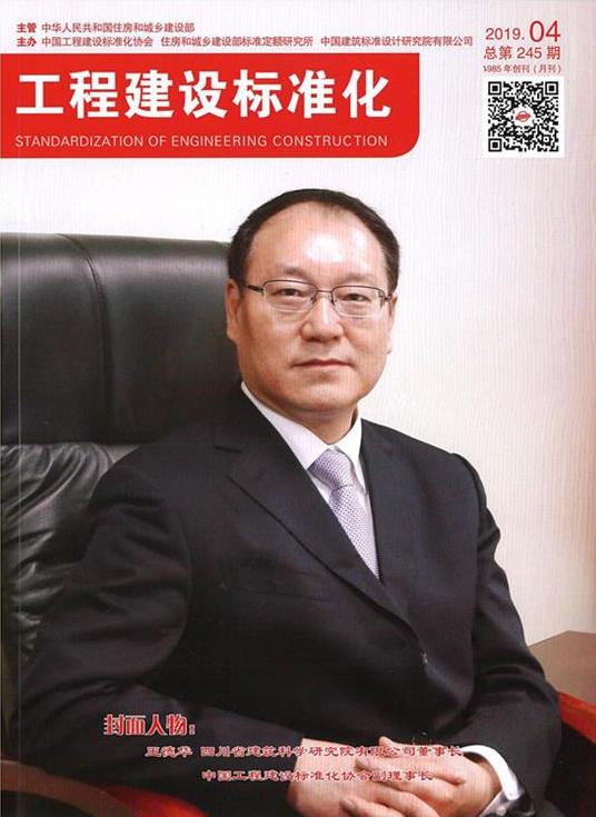 工程建设标准化杂志封面