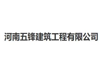 河南五锋建筑工程有限公司