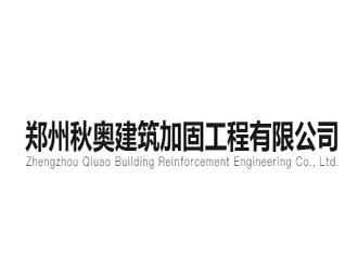 郑州秋奥建筑加固工程有限公司