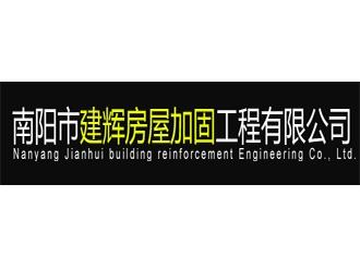 南阳市建辉房屋加固工程有限公司
