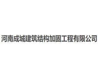 河南成城建筑结构加固工程有限公司