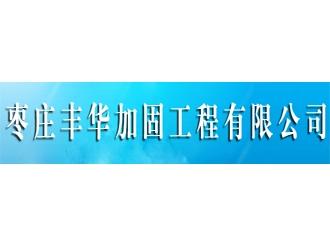 枣庄丰华加固工程有限公司