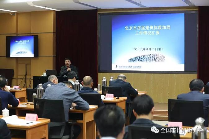 地方经验∣北京市房屋建筑抗震加固工作的经验做法