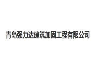 青岛强力达建筑加固工程有限公司