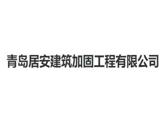 青岛居安建筑加固工程有限公司