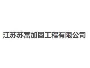 江苏苏富加固工程有限公司