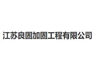 江苏良固加固工程有限公司
