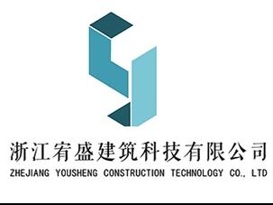 浙江宥盛建筑科技有限公司