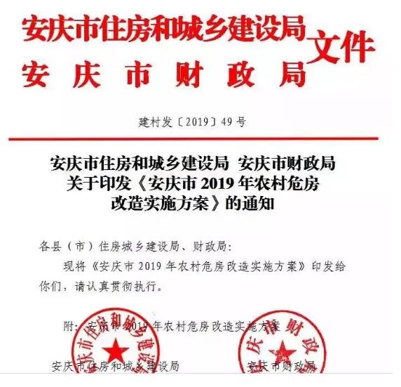 安庆市:2019年农村危房改造实施方案公布,重建房屋补助户均2万元