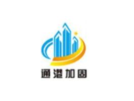 苏州通港建筑加固工程有限公司