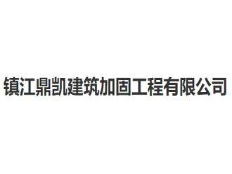 镇江鼎凯建筑加固工程有限公司