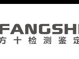 广东方十检测鉴定有限公司四川分公司