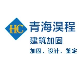 青海淏程建筑加固工程有限公司