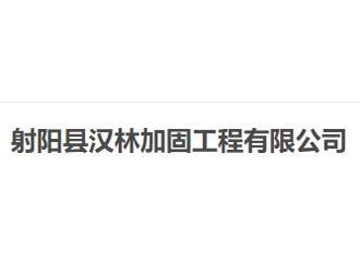 射阳县汉林加固工程有限公司