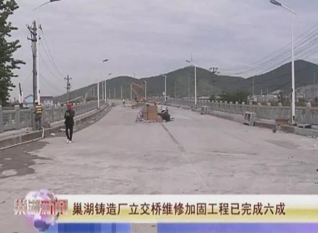 巢湖铸造厂立交桥维修加固工程已完成六成