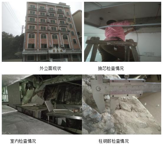 广州市从化区某房屋安全性鉴定案例
