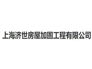 上海济世房屋加固工程有限公司