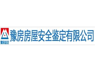 河南豫房房屋安全鉴定有限公司