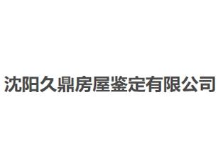 沈阳久鼎房屋鉴定亚搏全站app下载