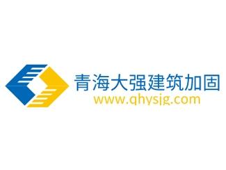 青海大强建筑加固工程有限公司