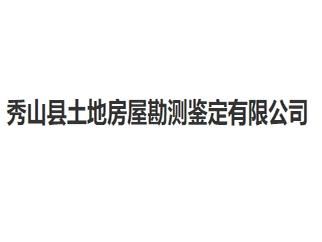 秀山县土地房屋勘测鉴定有限公司