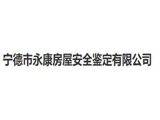 长治市天恒房屋安全技术鉴定有限公司