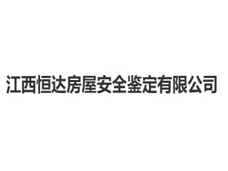 江西恒达房屋安全鉴定有限公司