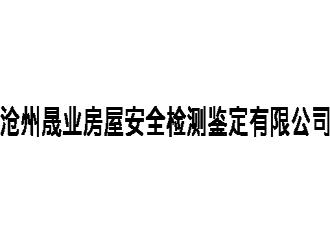 沧州晟业房屋安全检测鉴定有限公司