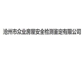 沧州市众业房屋安全检测鉴定有限公司