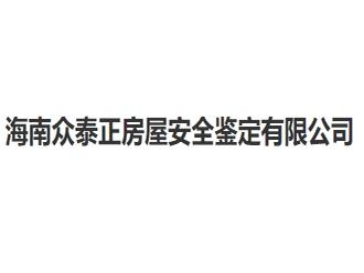 海南众泰正房屋安全鉴定有限公司
