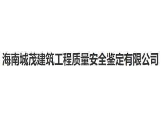 海南城茂建筑工程质量安全鉴定有限公司