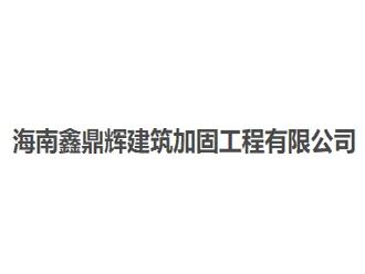 海南鑫鼎辉建筑加固工程有限公司