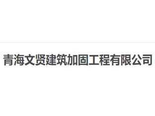 青海文贤建筑加固工程有限公司