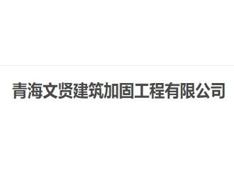 青海栾桓建筑加固工程有限公司