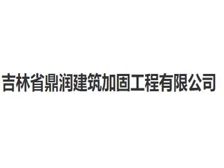 吉林省鼎润建筑加固工程有限公司
