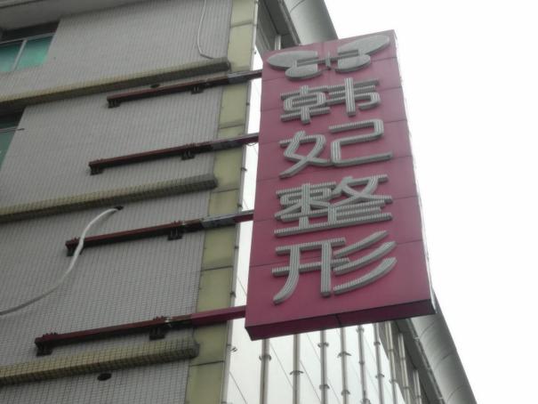 广州美容门诊部广告牌可靠性鉴定