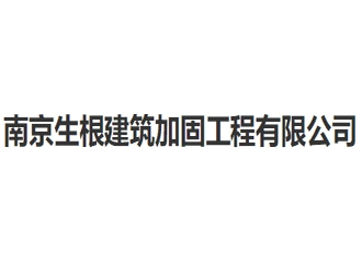 南京生根建筑加固工程有限公司