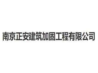 南京正安建筑加固工程有限公司
