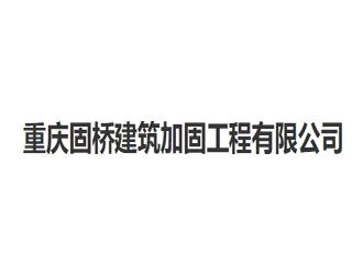 重庆固桥建筑加固工程有限公司