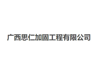 广西思仁加固工程有限公司